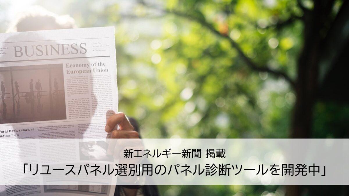 新エネルギー新聞2021年6月21日掲載