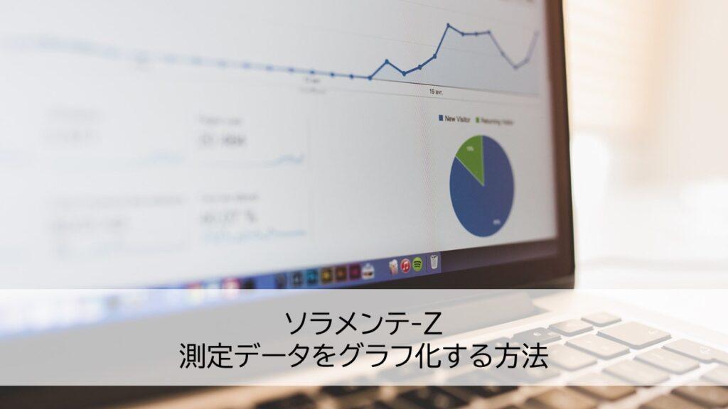 測定データをグラフ化する方法