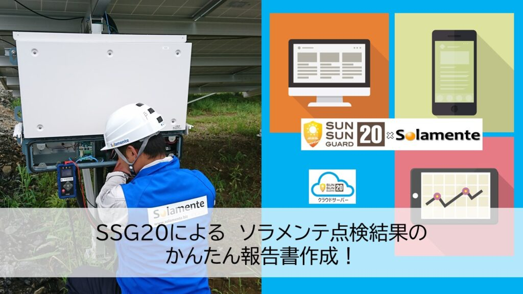 SSG20によるソラメンテ点検結果のかんたん報告書作成!